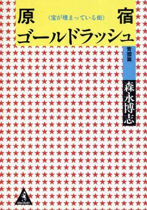 原宿ゴールドラッシュ 宝が埋まっている街/森永博志