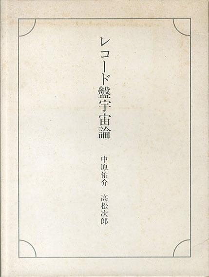 レコード盤宇宙論/中原佑介文 高松次郎画