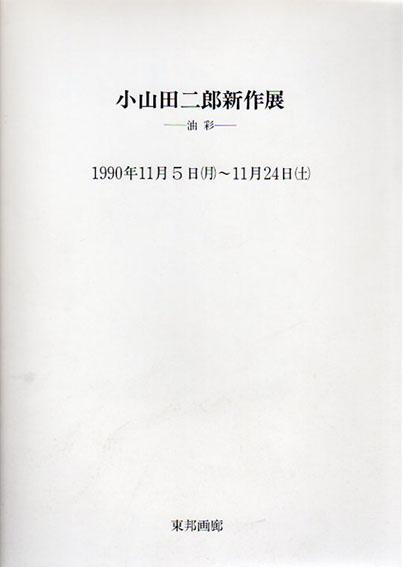 小山田二郎新作展 油彩 1990/