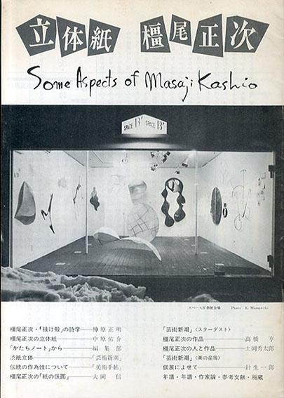 橿尾正次 立体紙/Masaji Kashio