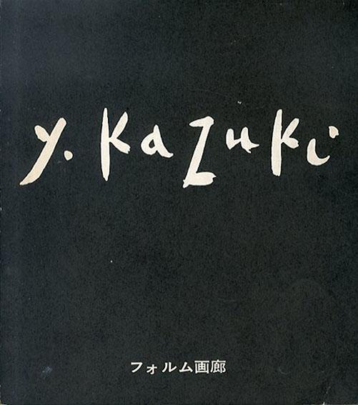 香月泰男展/Yasuo Kazuki
