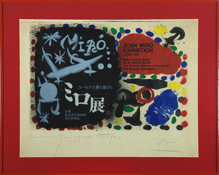 ジョアン・ミロポスター額「ミロ展 ユーモアと夢と喜びと」/Joan Miro