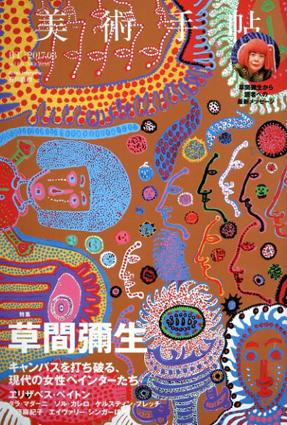 美術手帖 2017.3 草間彌生/美術手帖編集部編