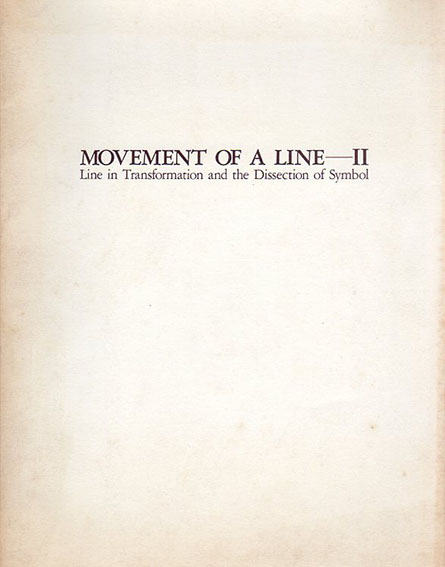 線の動向展2 変容する線・記号の解体 MOVEMENT OF A LINE 2/松浦寿夫 サイ・トゥオンブリー/李禹煥/靉嘔他収録