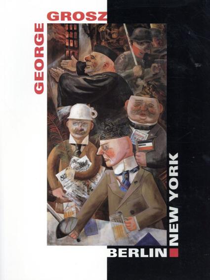 ゲオルグ・グロッス George Grosz: Berlin-New York/Peter-Klaus Schuster編 George Grosz寄稿
