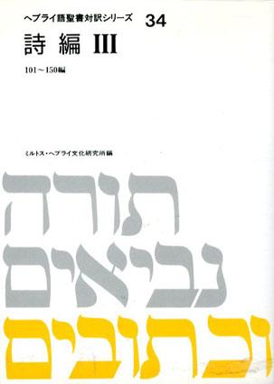 詩編3 ヘブライ語聖書対訳シリーズ34/ミルトスヘブライ文化研究所編集