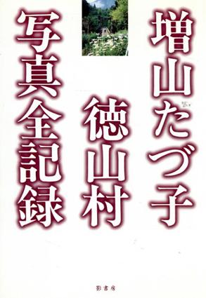 増山たづ子 徳山村写真全記録/増山たづ子