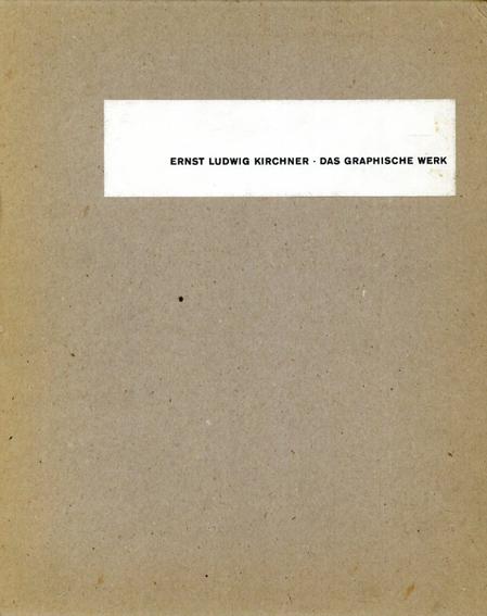 エルンスト・ルートヴィヒ・キルヒナー Ernst Ludwig Kirchner: Das graphische Werk. Katalog der Holzschnitte, Radierungen und Lithographien 全2冊揃/Annemarie Dube/Wolf-Dieter Dube編
