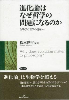 """進化論はなぜ哲学の問題になるのか 生物学の哲学の現在""""いま""""/松本俊吉/松本俊吉編"""