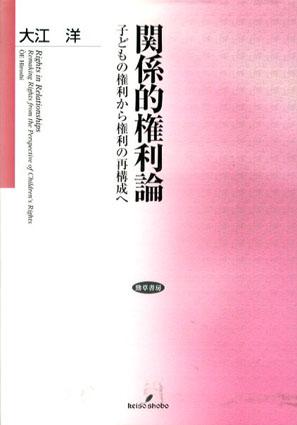 関係的権利論 子どもの権利から権利の再構成へ/大江洋