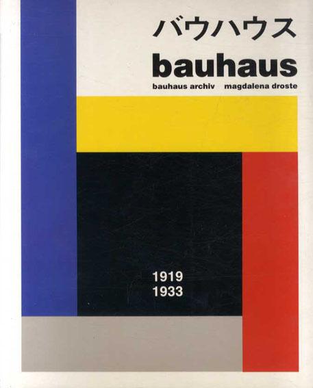 バウハウス Bauhaus 1919-1933/Bauhaus Archiv/Magdalena Droste