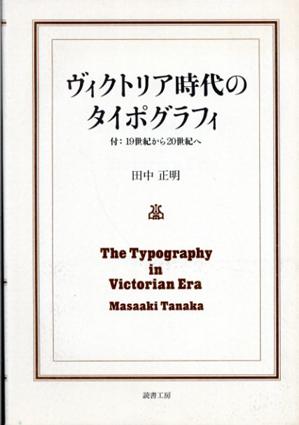 ヴィクトリア時代のタイポグラフィ 付:19世紀から20世紀へ/田中正明