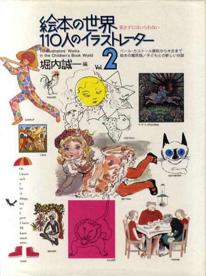 絵本の世界 110人のイラストレーター Vol.2/堀内誠一編