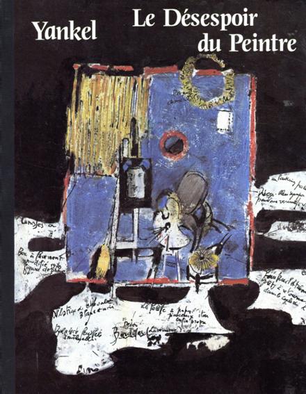ヤンケル Yankel Le Desespoir Du Peintre 1967-1980/