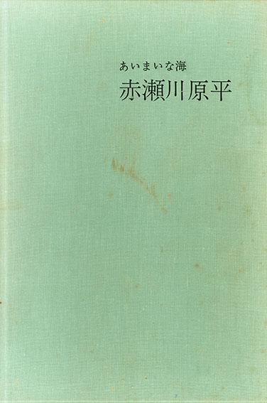 絵次元 あいまいな海 赤瀬川原平画集/Genpei Akasegawa