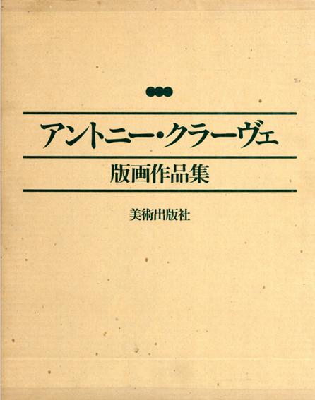 アントニー・クラーヴェ版画作品集 Antoni Clave L'oeuvre grave 1939-1976/ロジェ・パスロン 粟津則雄訳