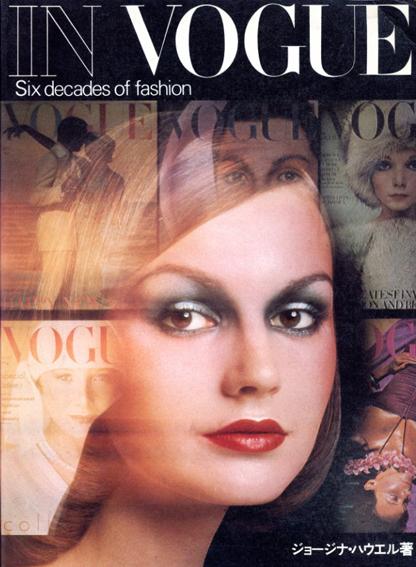 ヴォーグの60年 In Vogue: Six Decades of Fashion/ジョージナ・ハウエル