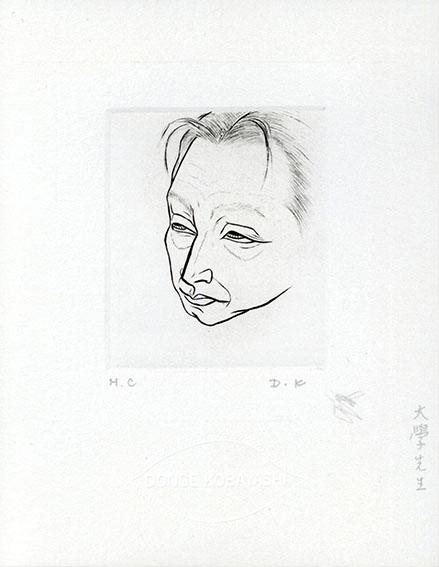 小林ドンゲ版画「大学先生」/Donge Kobayashi