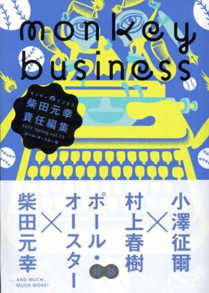 モンキービジネス Monkey Business 2011 Spring vol.13 ポール・オースター号/柴田元幸編
