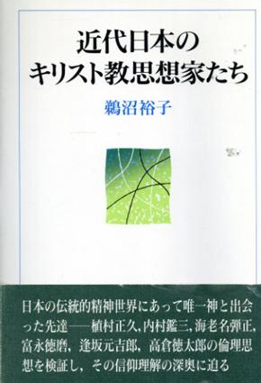 近代日本のキリスト教思想家たち/鵜沼裕子