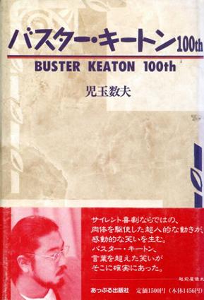 バスター・キートン100th/児玉数夫