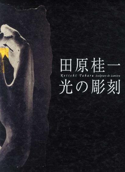 田原桂一 光の彫刻/田原桂一