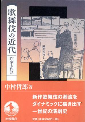 歌舞伎の近代 作家と作品/中村哲郎