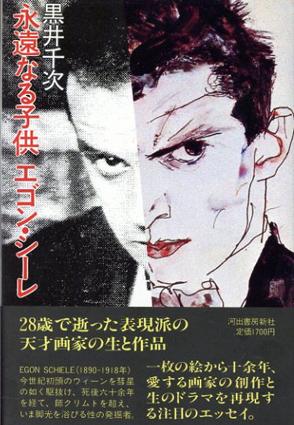 永遠なる子供 エゴン・シーレ/黒井千次