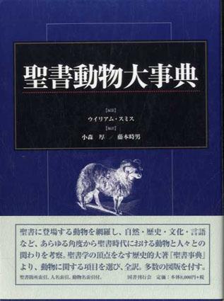 聖書動物大事典/ウイリアム・スミス 小森厚/藤本時男訳