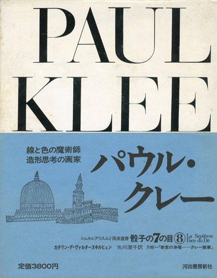 骰子の7の目8 パウル・クレー/K.D.ヴァルタースキルフェン 矢川澄子訳
