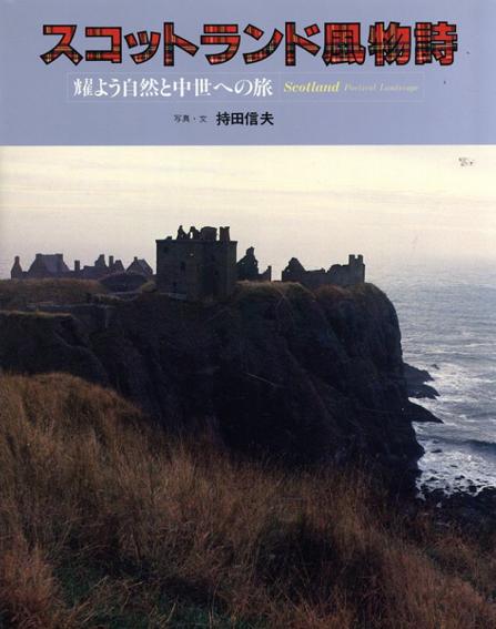 持田信夫写真集 スコットランド風物詩 耀よう自然と中世への旅/持田信夫