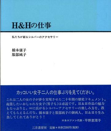 H&Hの仕事 私たちが創るシルバーのアクセサリー/橋本康子 服部純子