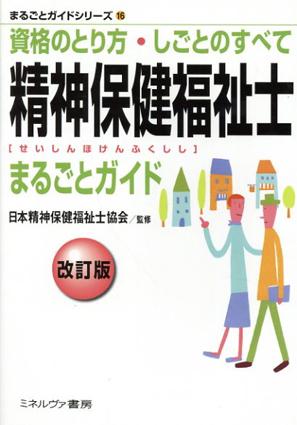 精神保健福祉士まるごとガイド 改訂版/日本精神保健福祉士協会監修