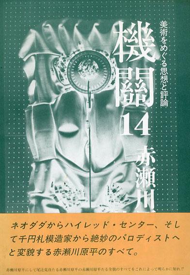 機関14 美術をめぐる思想と評論 赤瀬川原平特集/赤瀬川原平
