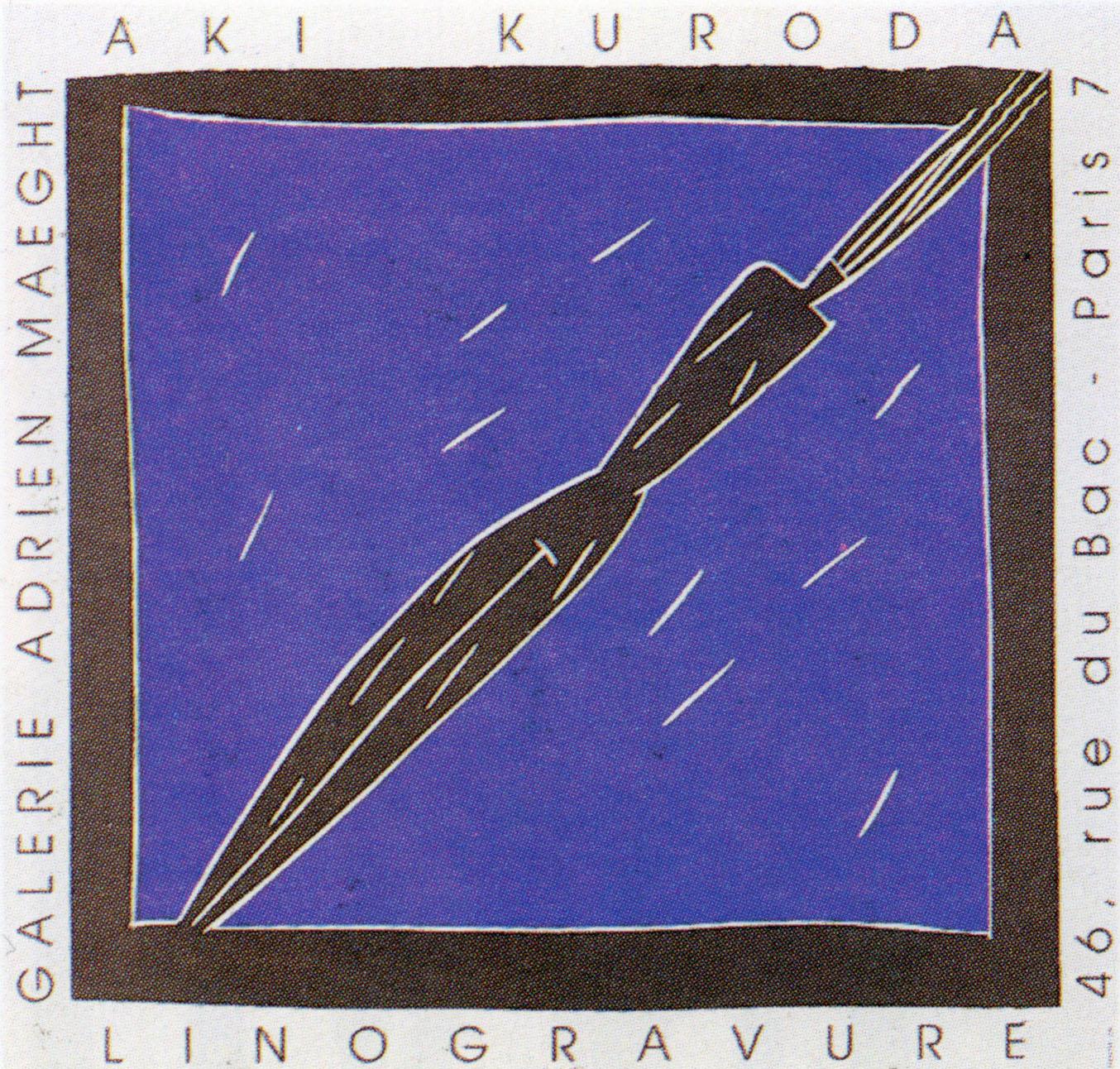 黒田アキ ポスター「Linogravure」 /Aki Koroda