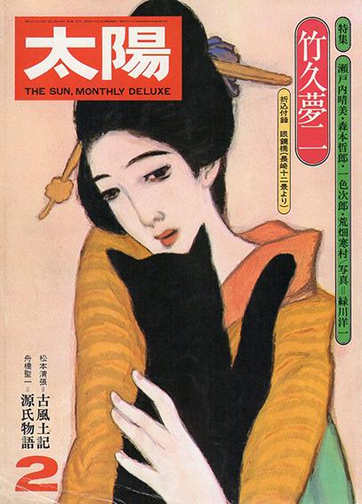 太陽 1971.6 永井荷風 竹久夢二の女/