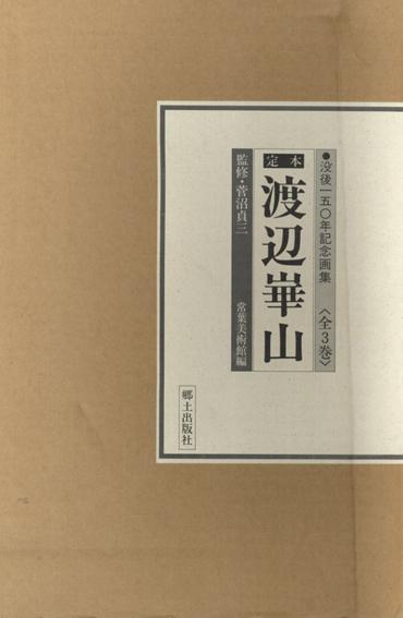 定本 渡辺崋山 没後150年記念画集 3冊組/常葉美術館編