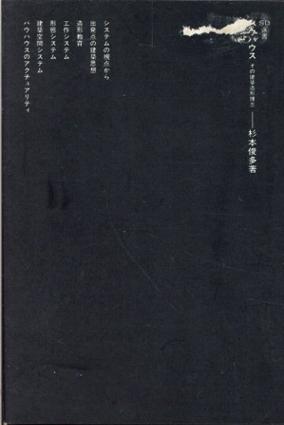バウハウス その建築造形理念(SD選書 156)/杉本俊多