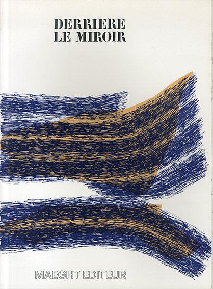 デリエール・ル・ミロワール195 Derriere Le Miroir No.195 Maeght Editeur/Pierre Alechinsky