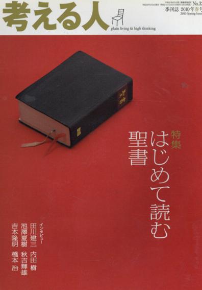 考える人 2010 No.32 はじめて読む聖書/
