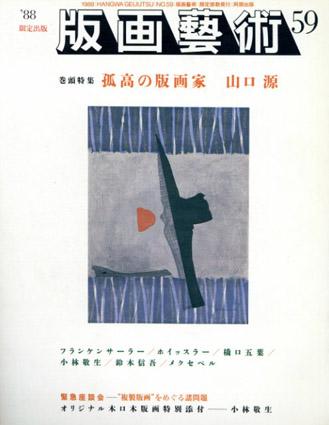版画芸術59 特集:孤高の版画家 山口源/