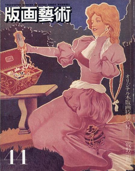 版画芸術44 牧野宗則オリジナル版画付/