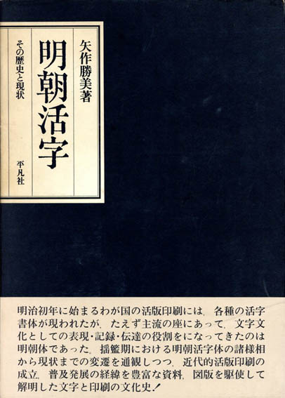 明朝活字 その歴史と現状/矢作勝美