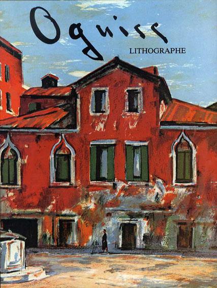 荻須高徳 石版画カタログ・レゾネ Oguiss Lithographe: Catalogue Raisonne de L'oeuvre lithographie 1967-1982/Pierre Mazars/Chisaburo Yamada