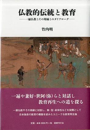 仏教的伝統と教育 一遍仏教とその周縁とのダイアローグ/竹内明