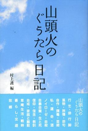 山頭火のぐうたら日記/村上護編