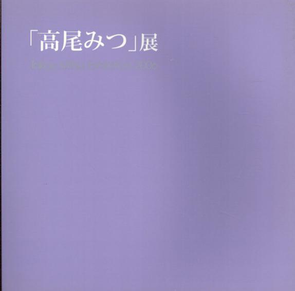 「高尾みつ」展 Takao Mitsu exhibition 2006/