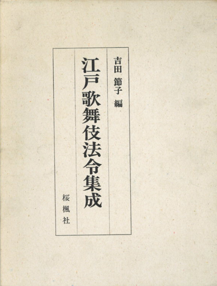 江戸歌舞伎法令集成/吉田節子編