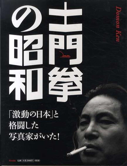 土門拳の昭和/土門拳 池田真魚/藤森武