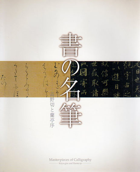 書の名筆 高野切と蘭亭序/